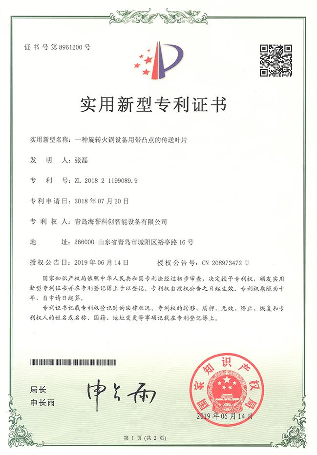 实用专利证书