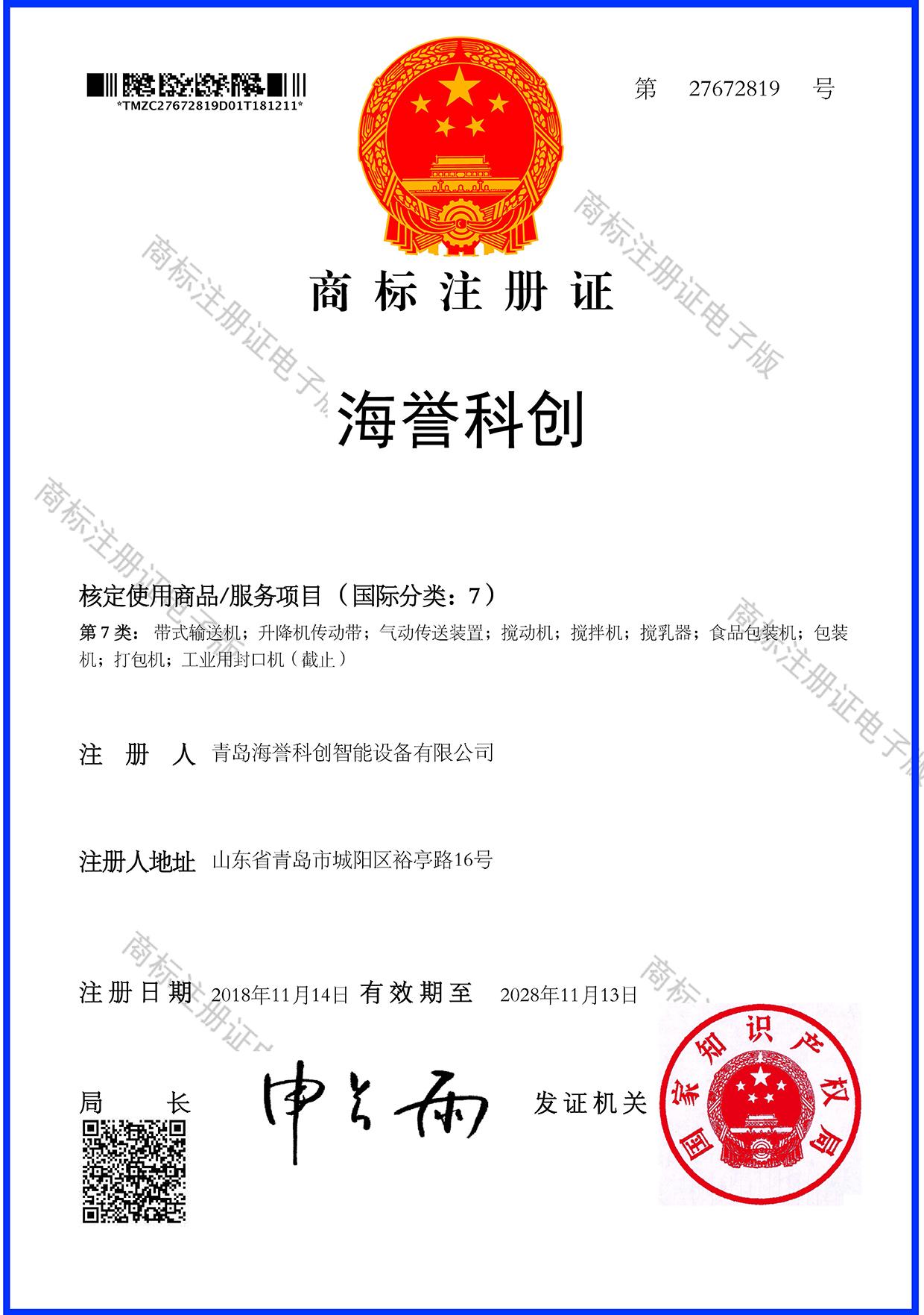 海誉科创商标注册证书
